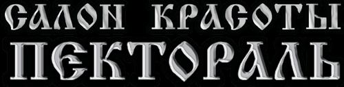 Пектораль лучший Салон красоты в Киеве, ул.Ломоносова, 83а. Теремки, Голосеево, Голосеевский район, Ипподром, Выставочный центр
